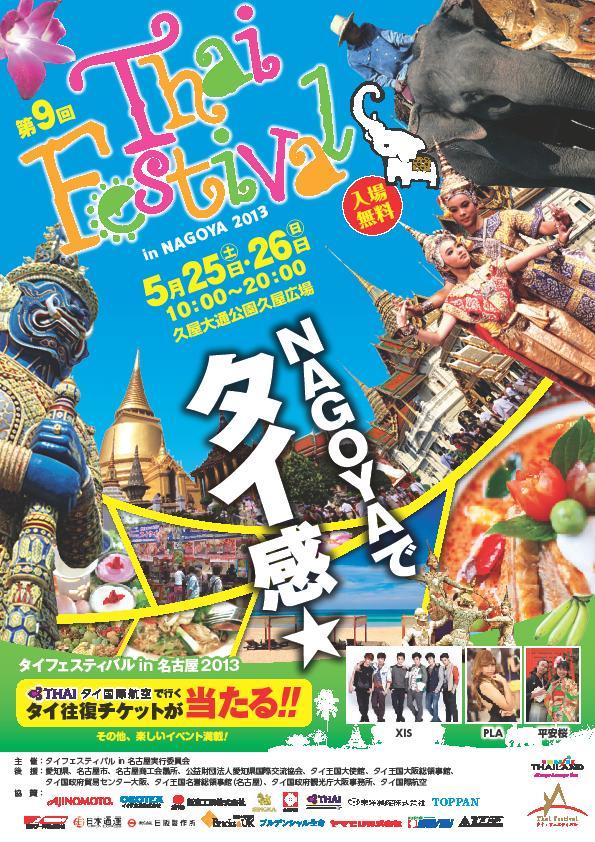 第9回タイフェスティバルin名古屋