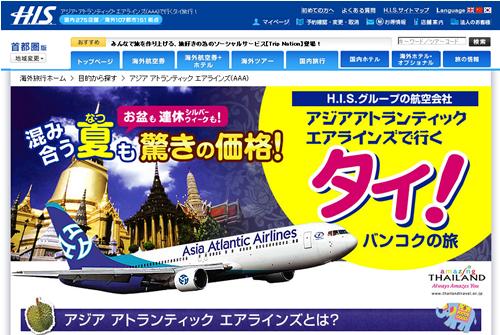 成田・関西空港⇔バンコク間の就航記念、航空券片道が1万円! アジアアトランテックエアラインズが新規就航