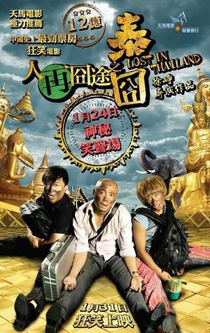 中国映画史上最大のヒット作品『ロスト・イン・タイランド』@第6回したまちコメディ映画祭in台東