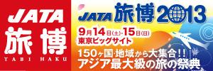 アジア最大級の旅行イベント「JATA旅博2013」にタイ国政府観光庁などのブースが出展