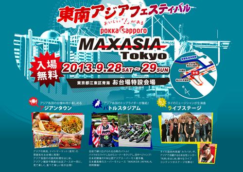 東南アジアフェスティバル「MAXASIA TOKYO ポッカサッポロ マクサジア東京」@東京・お台場