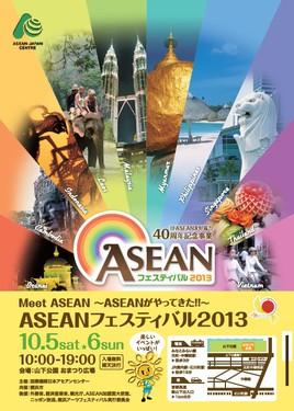 日・ASEAN友好協力40周年記念事業「ASEANフェスティバル2013」