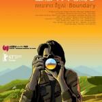 空低く 大地高し@山形国際ドキュメンタリー映画祭2013