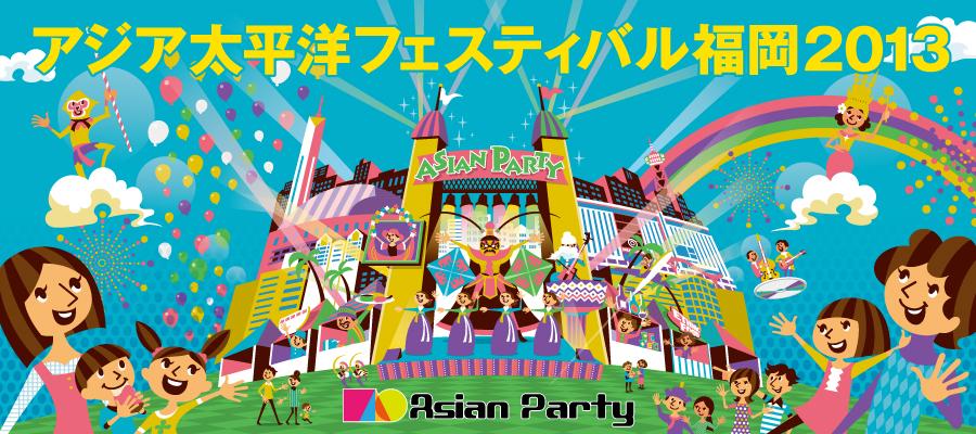 アジア太平洋フェスティバル福岡2013 タイ関連情報