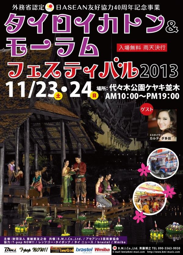 タイロイカトン&モーラムフェスティバル2013 / 2013年11月23日(土)・24日(日)