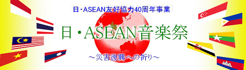 日・ASEAN音楽祭にタイのスーパースター、トンチャイ・マッキンタインが出演!