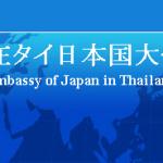 タイ国内における犯罪傾向と注意喚起 – 2014年8月22日現在