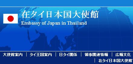 在タイ日本大使館の爆発事案発生に関する注意喚起(2014年1月15日)