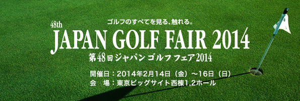 第48回ジャパンゴルフフェア 2014で知るタイのゴルフ