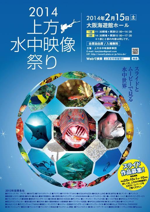 西日本最大級の海の映像イベント「2014上方水中映像祭り」
