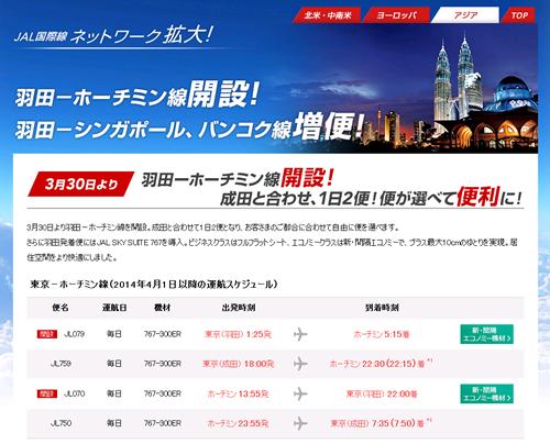 JAL(日本航空)が2014年夏期スケジュールから羽田⇔バンコク線を開設