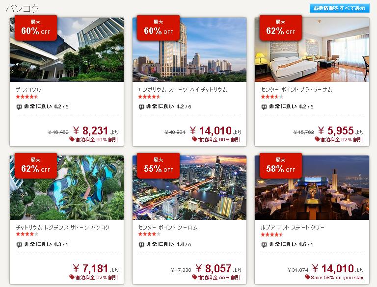 バンコクのホテルが60%以上OFF! Hotels.comの「アジア ショッピング祭り」