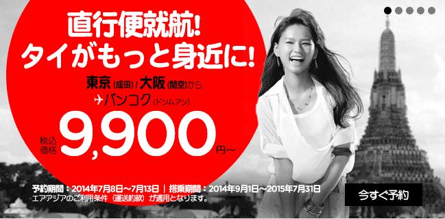 タイ・エアアジアX直行便就航キャンペーン:成田/関西⇔バンコク(ドンムアン)線のエコノミークラス9,900円!