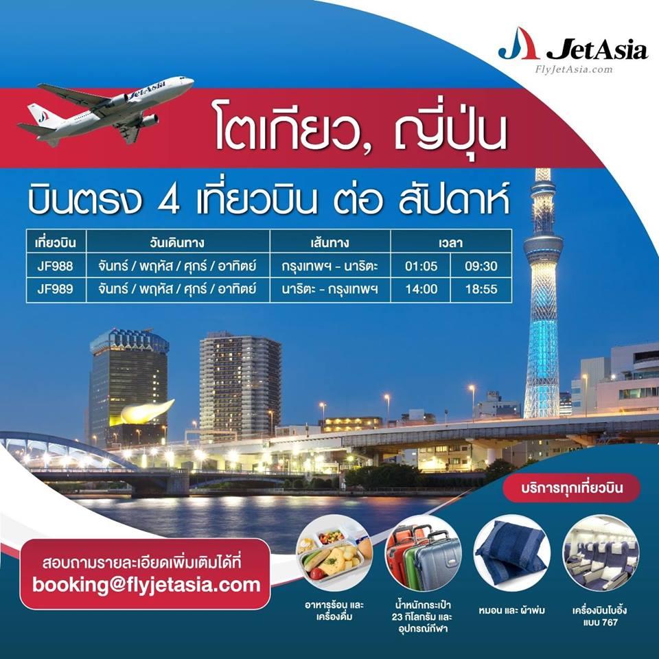 ジェットアジアエアウェイズが9月28日から成田⇔バンコク線の定期便をスタート