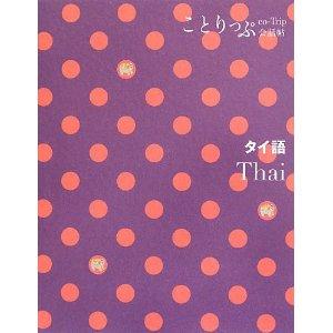 タイを旅行する女性に特化した会話本「ことりっぷ会話帖」タイ語版