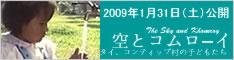 ドキュメンタリー映画『空とコムローイ ~タイ、コンティップ村の子どもたち~』@第7回大倉山ドキュメンタリー映画祭