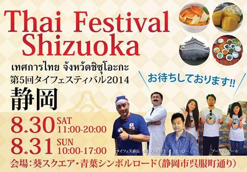 第5回タイフェスティバルin静岡@静岡市・青葉シンボルロード