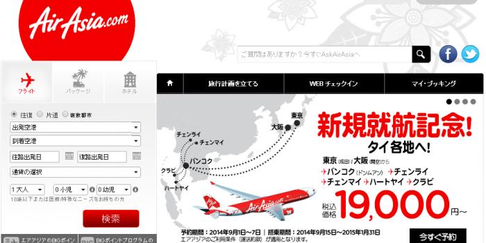 タイ・エアアジアXの東京(成田)・大阪(関西)⇔バンコク(ドンムアン)線に新規就航キャンペーン!