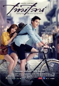 タイ映画『タイムライン』のポスター1