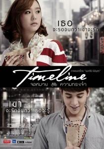 タイ映画『タイムライン』のポスター4