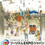 ツーリズムEXPOジャパン2014におけるタイ関連情報