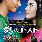 タイ映画の歴代興収第1位のコメディ・ホラー映画『愛しのゴースト』が日本全国公開!