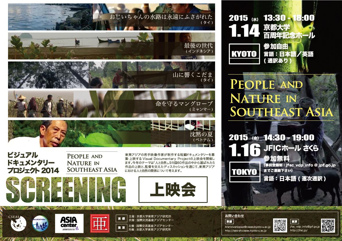 映像ドキュメンタリー・フォーラム:東南アジアにおける人と自然 / 2015年1月14日(水)・16日(金)