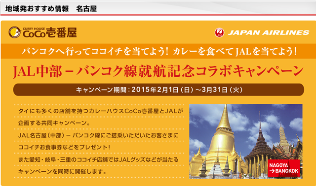 日本航空(JAL)とCoCo壱番屋の名古屋⇔バンコク線就航記念キャンペーン