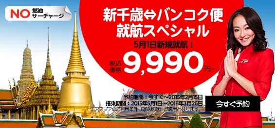 タイ・エアアジアXの札幌⇔バンコク線 就航キャンペーン