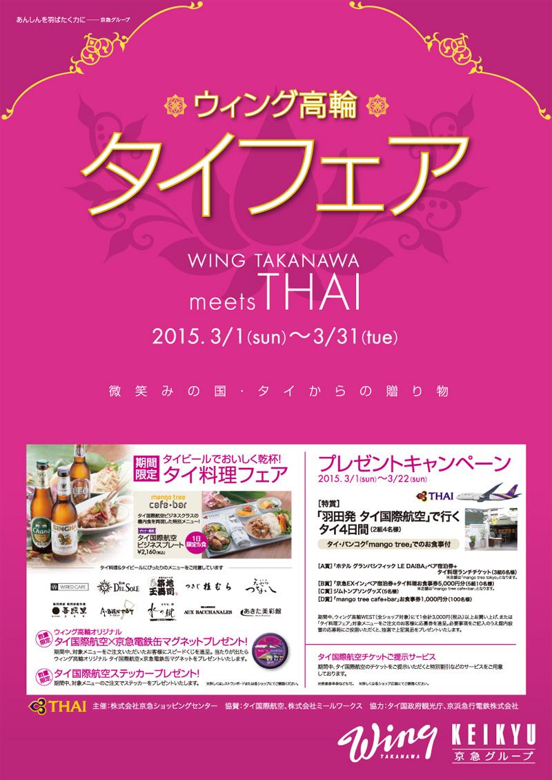 ウィング高輪タイフェアでタイ国際航空が航空券などプレゼント
