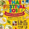 第16回タイ・フェスティバル2015@代々木公園 / 5月17日(土)・18日(日)