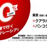 エアアジアグループの50%OFFセール 東京(成田) →バンコクの片道が約15,000円から!