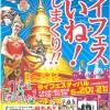 タイフェスティバルin名古屋2015 / 2015年6月20日(土) ・21日(日)