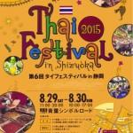 第6回 タイフェスティバル in 静岡 2015