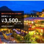 ジェットスター「夏のワクワクを、ちゃっかり延長 国際線セール」福岡⇔バンコク線片道5,000円から!