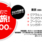 エアアジア「直前予約でお得旅!」セール バンコク12,900円から!