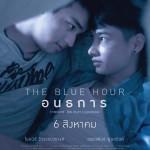 タイ映画『蒼ざめた時刻(とき)』@アジアフォーカス・福岡国際映画祭2015