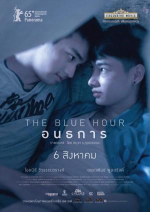 タイ映画『蒼ざめた時刻(とき)のポスター1