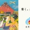 タイ関連情報@ツーリズムEXPOジャパン2015 / 2015年9月26日(土)・27日(日)