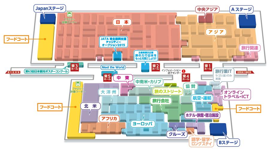 ツーリズムEXPOジャパン2015会場マップ