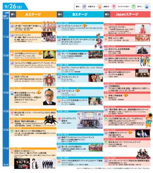 9月26日(土)のステージパフォーマンス