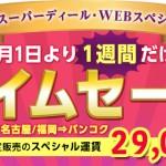 タイ国際航空が「TGスーパーディール WEBスペシャル」を1週間限定で展開! バンコク往復29,000円!