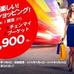 エアアジア「安い!楽しい!バンコクショッピング」セールでバンコク片道11,900円から!