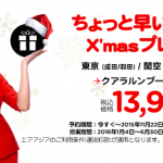 エアアジアの「ちょっと早い自分へのX'masプレゼント!」セール 東京(成田)&大阪からバンコクまで片道13,900円から!