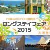 タイ関連のブース&セミナー情報@ロングステイフェア2015(東京ビッグサイト)