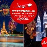 エアアジアの今年最後の大バーゲン「BIGセール」 バンコク片道9,900円から!