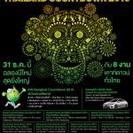 バンコク近郊で開催される2016年へのカウントダウン・イベント情報まとめ