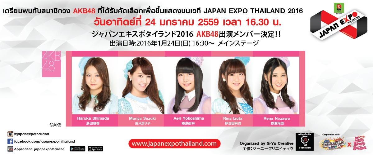 ジャパンエキスポ タイランド 2016のポスター2