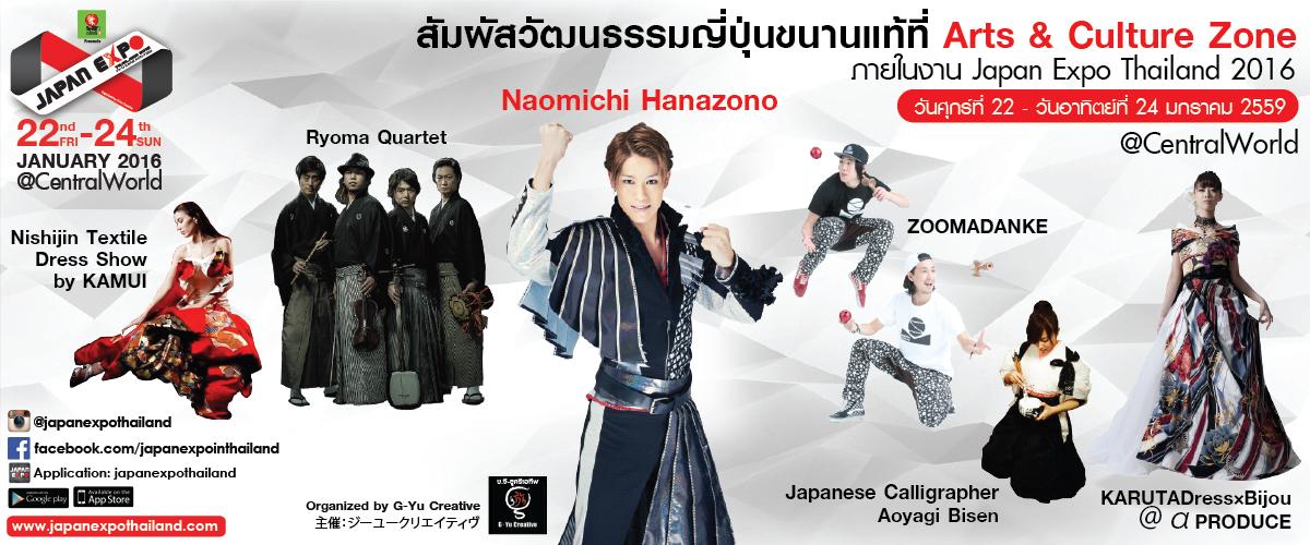 ジャパンエキスポ タイランド 2016のポスター3