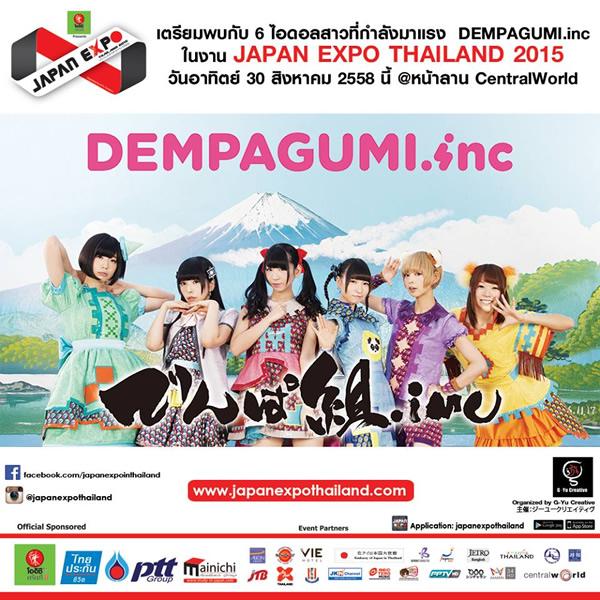 ジャパンエキスポ タイランド 2016のポスター4